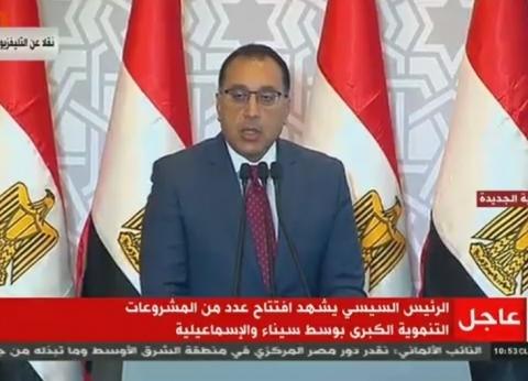 عاجل| مدبولي: مشاركة المصريين في الاستفتاء أكدت ثقتهم في قيادة السيسي