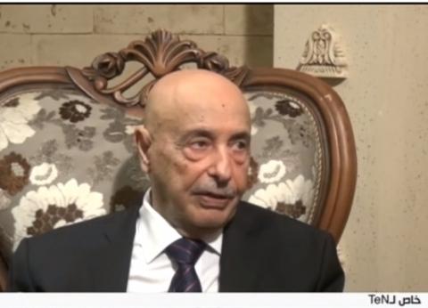رئيس البرلمان الليبي: الإخوان انقلبت على الشرعية.. ودعم مصر لنا مهم