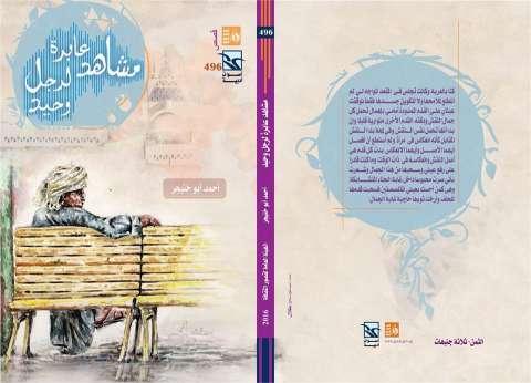 """مناقشة """"مشاهد أبو خنيجر"""" في مختبر السرديات بمكتبة الإسكندرية غدا"""