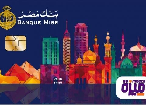 الإتربي: بنك مصر أصدر أكثر من 275 ألف بطاقة ميزة
