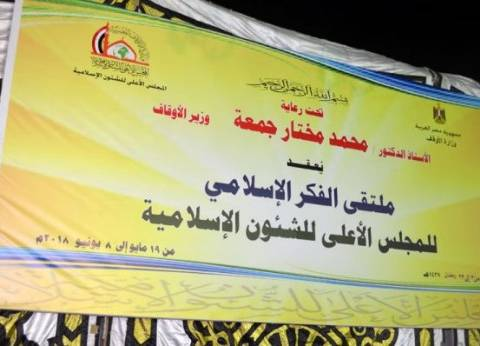 """""""رمضان شهر القرآن"""" عنوان ملتقى الفكر الديني اليوم"""