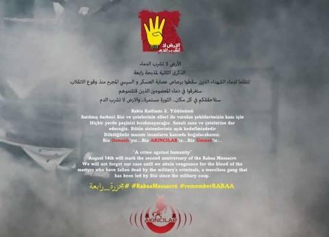 """في ذكرى فض """"رابعة"""".. """"إخوان"""" يخترقون موقع اتحاد الإذاعة والتلفزيون"""