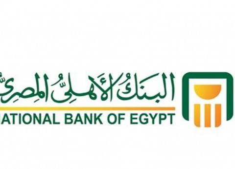 اليورو بـ17.22 جنيه للبيع فى البنك الأهلي المصري