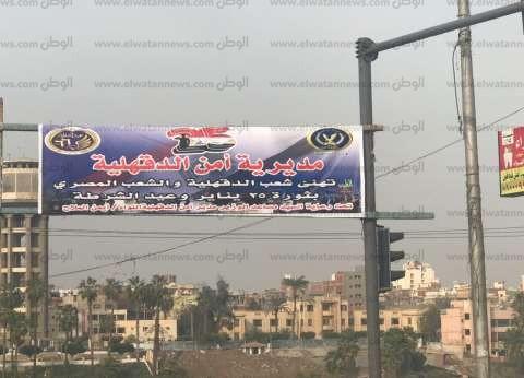 """""""أمن الدقهلية"""" ينشر لافتات تهنئة بعيدي الشرطة وثورة 25 يناير"""