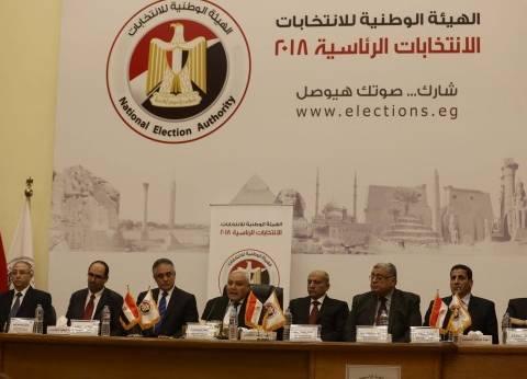 """""""الهيئة الوطنية"""" تعدل موعد مؤتمر إعلان نتيجة انتخابات الرئاسة"""