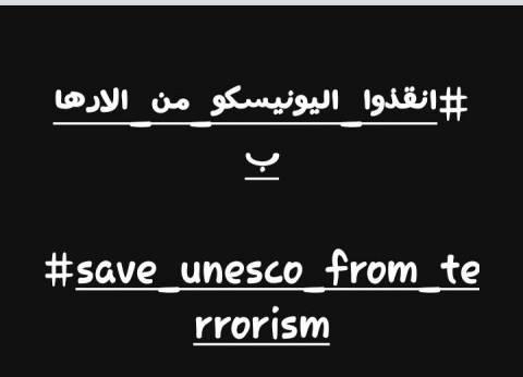 """""""أنقذوا اليونيسكو من الإرهاب"""".. هاشتاج لرفض المرشح القطري"""