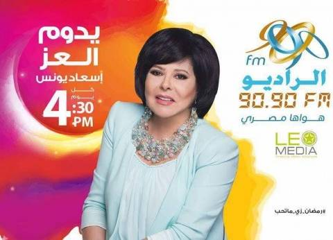 """إسعاد يونس تقدم """"يدوم العز"""" في رمضان على راديو 9090"""