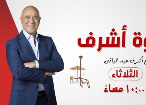 """قناة """"الحياة"""" تطرح برومو برنامج """"قهوة أشرف"""""""