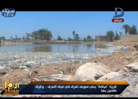 بالفيديو| مصرع طفلين في بني سويف بسبب غرق قرية بمياه الصرف الصحي