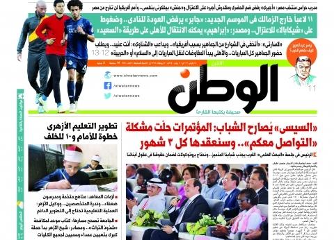 """تقرأ في """"الوطن"""" غدا.. السيسي: المؤتمرات حلت مشكلة التواصل مع الشباب"""
