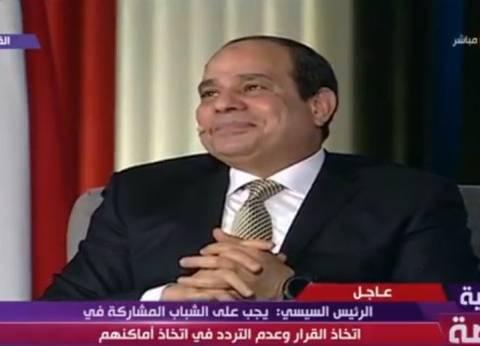 """السيسي يداعب شابا سأل عن إخفاقه في الانتخابات: """"طيب يا أبو خليل"""""""