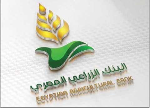 الأوراق المطلوبة لتمويل المشروعات الإنتاجية من البنك الزراعي المصري
