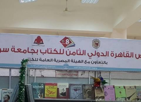 بالصور| افتتاح معرض القاهرة الدولي الثامن للكتاب في جامعة سوهاج