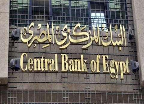 البنك المركزي يصدر تعليمات جديدة لتيسير عمليات استيراد السلع