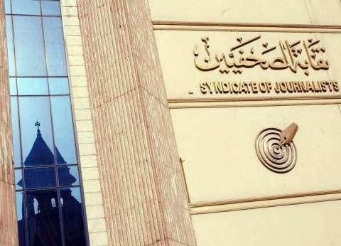 """مدير """"الصحفيين"""" عن وفاة موظف بعد خصم إداري: لم أكلفه بعمل خارج النقابة"""