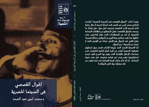 """قصور الثقافة تصدر """"الموال القصصي في السينما المصرية"""""""