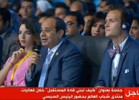"""السيسي يعد بتنفيذ مقترح """"مدينة شباب أفريقيا"""" في مصر"""