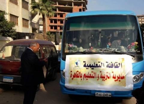 """""""تعليم القاهرة"""" تطلق قافلة لمواجهة ظاهرة انخفاض نسب النجاح بمنشأة ناصر"""