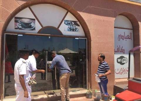 شرطة المرافق تغلق 8 محلات تجارية بالغردقة لمخالفتها شروط التراخيص