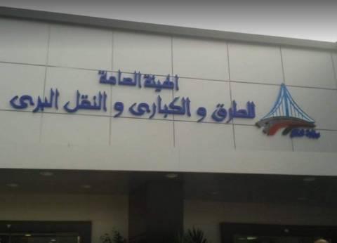 الهيئة العامة للطرق والكباري تعلن عن وظائف قيادية شاغرة