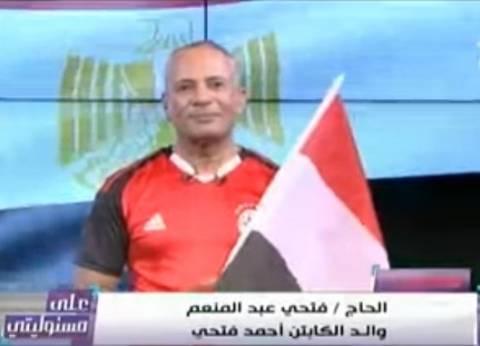والد الكابتن أحمد فتحي: «كنت واثق من الفوز والعيال فرحونا»