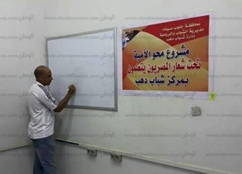 """""""المصريون يتعلمون"""".. شعار محو الأمية بمركز شباب دهب"""