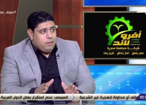 عادل زيدان: مشروع المليون ونصف فدان سيجلب العملة الصعبة للدولة