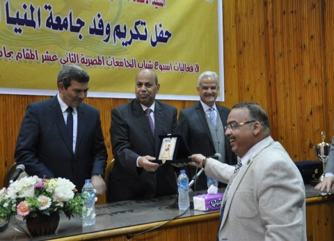 """تنظيم حفل لتكريم بعثة جامعة المنيا المشاركة في """"أسبوع شباب كفر الشيخ"""""""