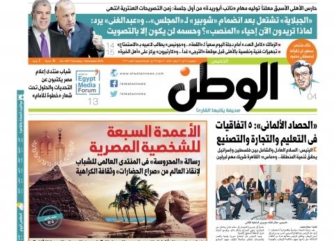 """غدا في عدد """"الوطن"""": الأعمدة السبعة للشخصية المصرية رسالة منتدى الشباب"""