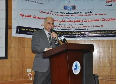 رئيس جامعة كفر الشيخ: قطاع الحاسبات أمن قومي ولا يحتاج إلى استثمارات