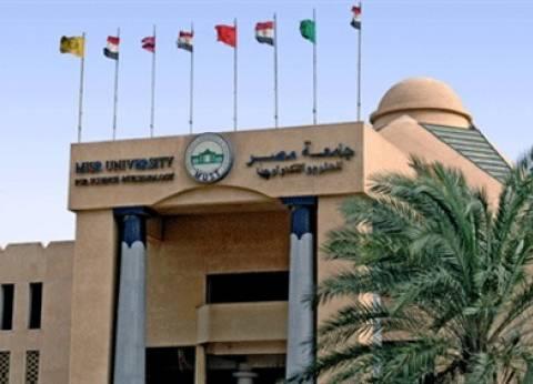 """""""الجودة والاعتماد في مؤسسات التعليم العالي"""".. ندوة بـ""""مصر للعلوم"""""""