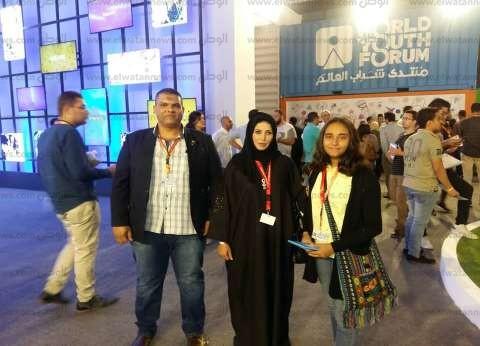 """سيناوية مشاركة بـ""""شباب العالم"""": المنتدى يدمج المصريين بثقافات العالم"""