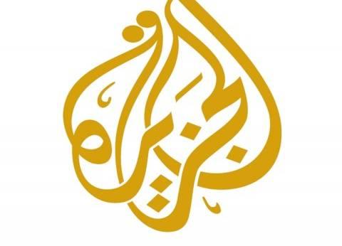 السعودية تنتفض بعد إساءة الجزيرة للملك سلمان فى كاريكاتير