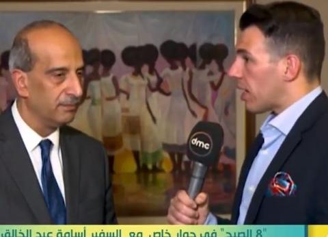 سفير مصر بأديس أبابا: العلاقات المصرية الإثيوبية ذات طابع استراتيجي