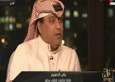 علي آل دهنيم: تصرفات نظام الدوحة إجرامية.. والوضع في قطر أصبح متأزما