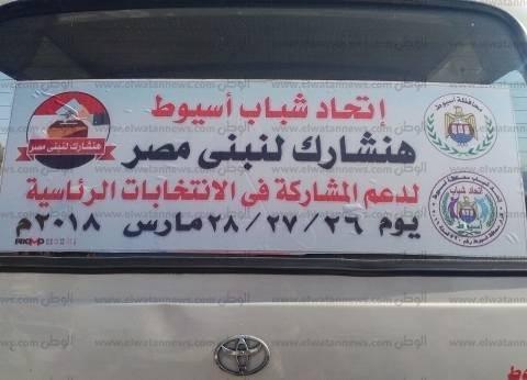 بالمسيرات والمؤتمرات.. مظاهر دعم السيسي بالانتخابات الرئاسية في أسيوط
