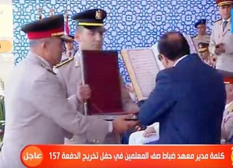 مدير معهد ضباط الصف المعلمين يقدم نسخة من القرآن للسيسي