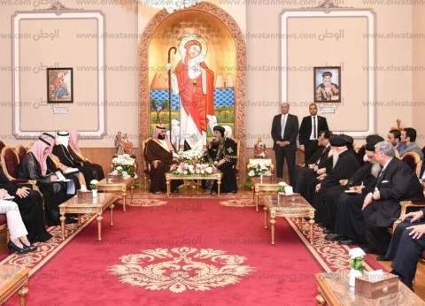 نص كلمة البابا تواضروس خلال استقباله ولي عهد السعودية