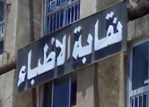 """""""العلاج الحر"""" بالإسكندرية تحيل شكوتين ضد منشأة طبية خاصة للجنة آداب المهنة"""