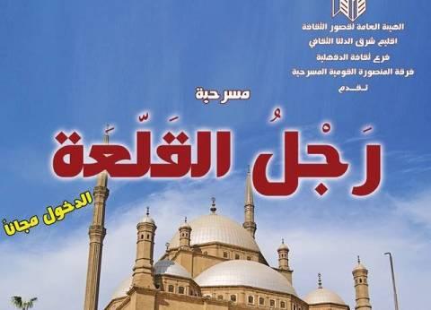 """29 مارس..""""رجل القلعة"""" لأبوالعلا السلاموني على مسرح ثقافة المنصورة"""