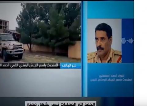 المسماري: السراج يستقوي بميليشيات إرهابية لمواجهة الجيش الليبي