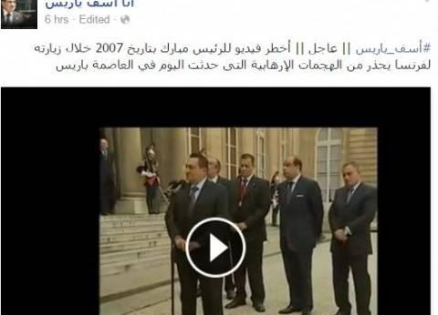 """""""آسف يا ريس"""" تنشر فيديو قديم لـ""""مبارك"""" يحذر فيه أوروبا من هجمات إرهابية"""