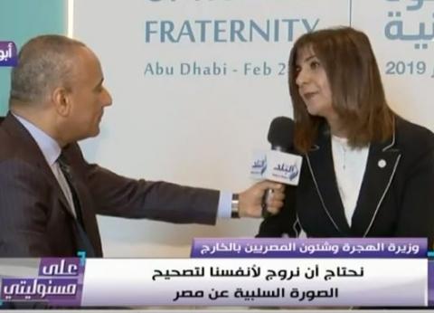 نيبلة مكرم: الوزارة انتهت من قانون شحن جثامين المصريين فى الخارج