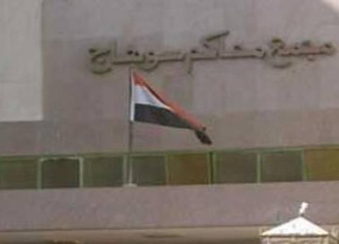 حبس 3 أشخاص لإصابتهم آخرين بطعنات في مشاجرة بسوهاج