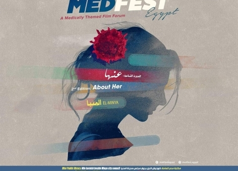 """بمشاركة 4 أفلام مصرية.. تعرف على برنامج ملتقى """"ميدفيست"""" في المنيا"""