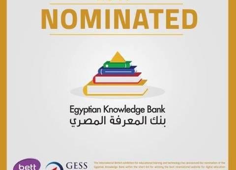 """مع ذكرى تدشينه.. """"بنك المعرفة"""" الأكثر رواجا في مصر على """"جوجل"""" 2017"""