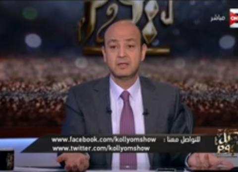 """عمرو أديب لـ""""الشعب المصري"""": """"حسوا بحال البلد وشوفوا الدول حواليكم"""""""