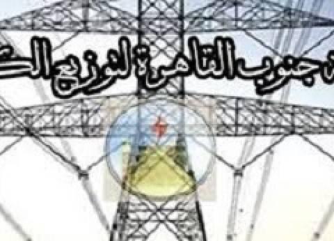 «كهرباء جنوب القاهرة» تخالف قرار «وقف التعيينات»