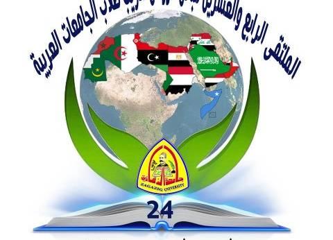 جامعة الزقازيق تستضيف ملتقى تبادل عروض تدريب طلاب الجامعات العربية