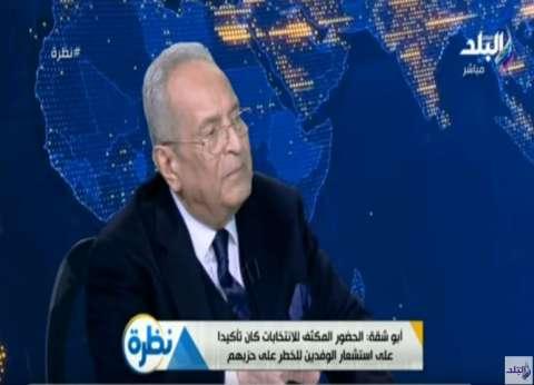 """""""أبو شقة"""": الوفد هو أكبر حزب سياسي في مصر.. واقتربنا من مليون عضوية"""